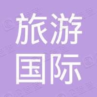湖南旅游国际旅行社益阳有限公司