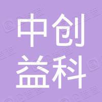 中创益科(上海)生物科技有限公司