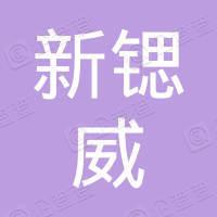 新锶威建筑材料(上海)有限公司