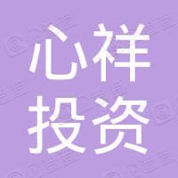 上海心祥投资管理有限公司