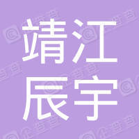 靖江市辰宇紧固件有限公司