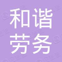 上蔡县和谐劳务服务有限公司