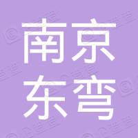 南京东弯建筑工程有限公司