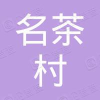 名茶村实业(福建)有限公司