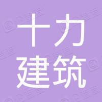 上海十力建筑事务所