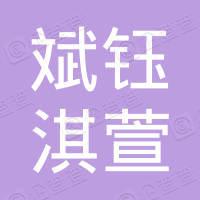 上海斌钰淇萱智能科技有限公司