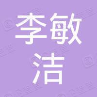 河南李敏洁商贸有限公司