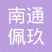 南通佩玖房屋中介有限公司