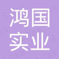 鸿国实业集团有限公司