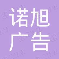 上海诺旭广告中心