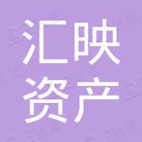 上海汇映资产管理有限公司