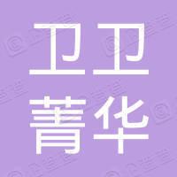 上海卫卫菁华劳务派遣有限公司