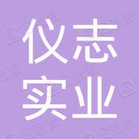 上海仪志实业有限公司