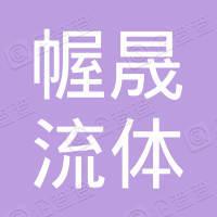 幄晟流体科技(上海)有限公司