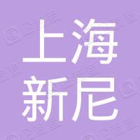 上海新尼健康食品有限公司