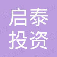南京启泰投资管理有限公司