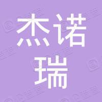 宜兴市杰诺瑞新能源科技有限公司
