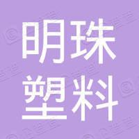 宜兴市明珠塑料制品有限公司