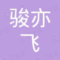 南京骏亦飞货运代理有限公司