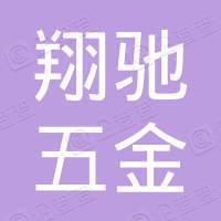 苏州市翔驰五金科技有限公司