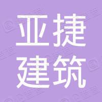 江苏亚捷建筑工程有限公司