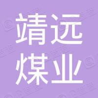 靖远煤业集团有限责任公司靖煤大厦