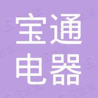 镇江市宝通电器有限公司
