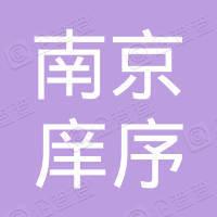 南京庠序建筑工程有限公司