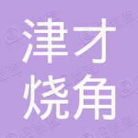 天津津才烧角集团股份有限公司