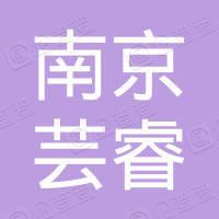南京芸睿信息科技有限公司