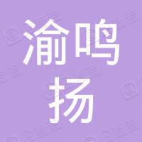 苏州渝鸣扬精密机械有限公司