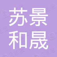 南京苏景和晟文化传媒有限公司