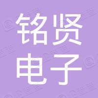 广州铭贤电子科技有限公司无锡分公司