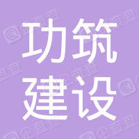 南京功筑建设工程有限公司