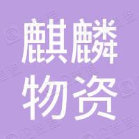 云南曲靖麒麟物资集团有限公司富源分公司