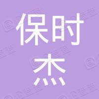 南京保时杰物联网科技有限公司