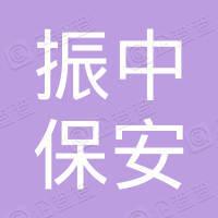 苏州市振中保安服务有限公司
