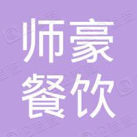江苏师豪餐饮管理有限责任公司