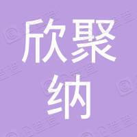 江苏欣聚纳建设有限公司