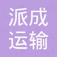 南京派成运输有限公司