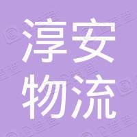 南京淳安物流有限公司