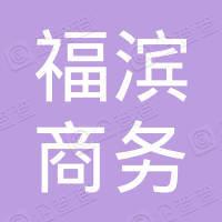 泰兴市福滨商务秘书有限公司