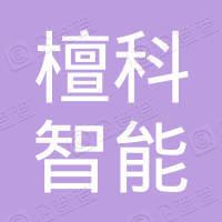 江苏檀科智能科技工程有限公司