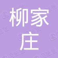 山西柳林凌志柳家庄煤业有限公司