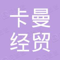 南通卡曼经贸有限公司时代悦城分公司