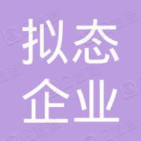 南京拟态企业管理合伙企业(有限合伙)