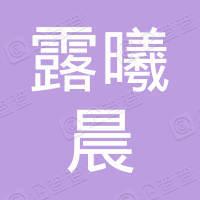 南京露曦晨文化传媒有限公司