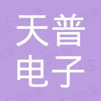 中山天普电子科技有限公司