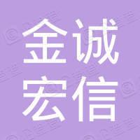 南京金诚宏信商务咨询有限公司