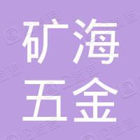 镇江市矿海五金有限责任公司